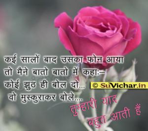 Yaad sad hindi quotes image