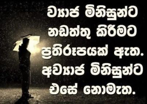 Sinhala Quotes - Nisadas (22)