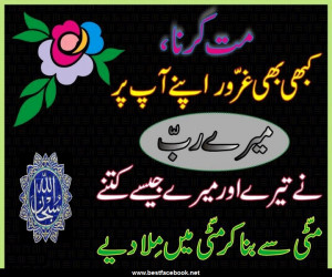 Urdu Beautiful Quote