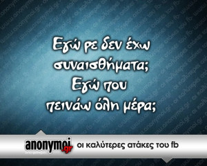 funny greek greek quotes