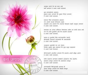 Tags: Marathi , Marathi Inspirational Quotes , Marathi Kavita