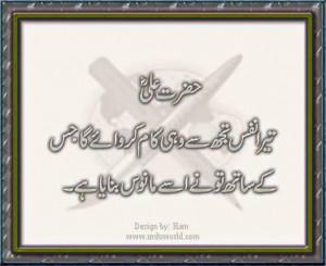 Hazrat Ali RA Quotes In Urdu