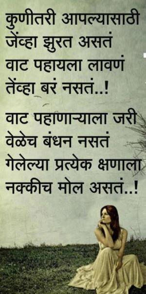 Emotional Marathi Poem Wallpaper   Sad Poem in Marathi Pic For ...