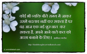 Hindi Thoughts New Year Quote (Message) on New Beginning नई ...