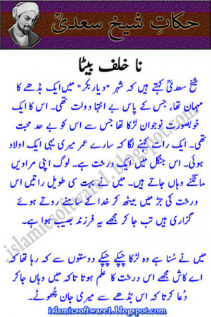 sheikh saadi hikayat in urdu and english, Islamic Quotes in English ...