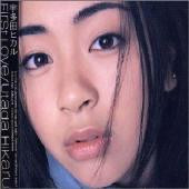 Utada Hikaru lyrics - First Love lyrics (1999)