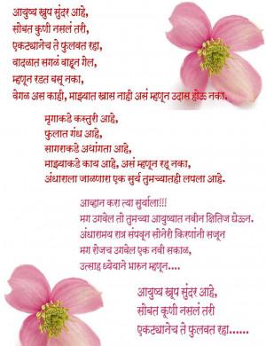Searches related to marathi kavita pdf