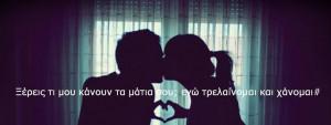 greek love greek love greek mythology greek love keep calm and love ...