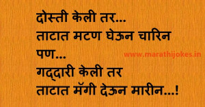 funny friendship quotes in marathi with image