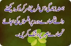 Quran Quotes About Life In Urdu ~ QURAN HADEES SUNNAT