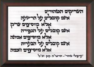 "quote of Rav Avraham Yitzchak HaCohen Kook ZTz""L (First Chief Rabbi ..."