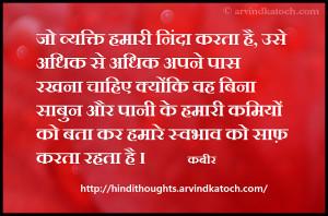 Kabir Hindi Thought on Shortcomings