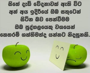 Sinhala Quotes About Life...