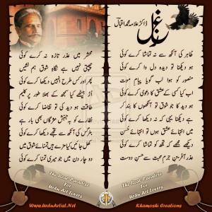 allama iqbal poetry 1 by abbasali7863