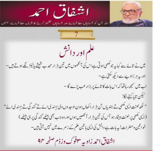 Famous Sayings and quotes of Ashfaq Ahmed - Ilm aur Danish (Knowledge ...