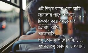 Bangla i miss you sad photos : Bangla Love HD wallpapers in bengali ...