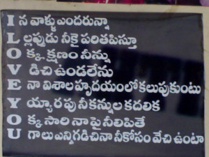 Tamil Love Quotes In Telugu Meaning Greeting Cards 87508 1024×768