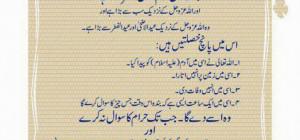 Jumma Mubarak SMS Urdu Hindi FB Status Hadees Wallpaper Jumma Mubarak ...