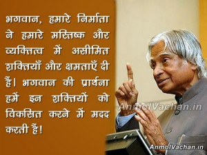 Abdul-Kalam-Sayings-And-Quotes-in-Hindi.jpg