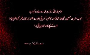 Thread: *~ Yom e Shahadat Hazrat Imam Hussain (Razi ALLAHU Anhu) ~*