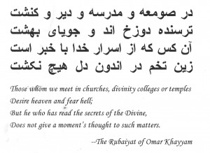 Rubaiyat-Of-Omar-Khayam.jpg