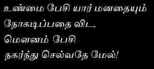 Silence / Truth Quotes in Tamil