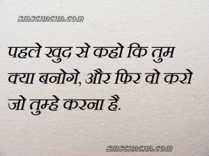 Hindi Inspirational Quotes