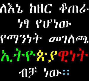 am ethiopia first