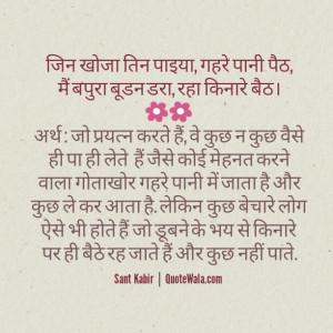 Kabir Quotes in Hindi