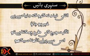 Urdu Quotes ] Itni Neend Naa Karo Ke