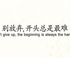Chinese Tumblr Quotes