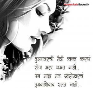 Marathi Friendship Quote Wallpaper | Friendship SMS in Marathi With ...