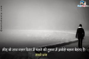 Diane Grant Hindi Quotes
