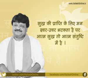 Self Satisfaction Quote, Motivational Quote, Commerce Minister of MP