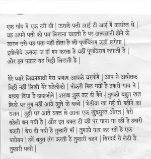 Funny Letter written by Unqualified Wife to His Husband (Hindi)