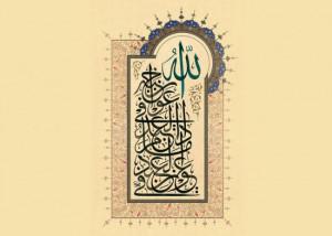 Allah Helps Those Who Help (Hadith Calligraphy)