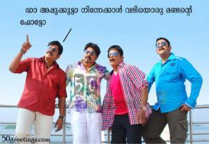 comedy images harihar nagar Malayalam Film Dialogues.Malayalam Funny ...