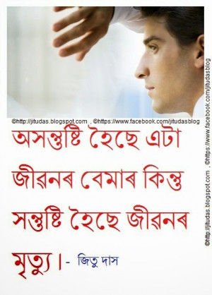 Assamese love and life quotes vol.4 by Jitu Das quotes