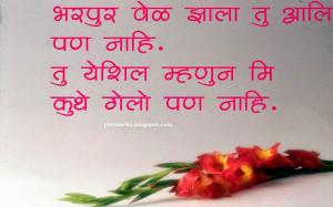 waiting love quotes in Marathi