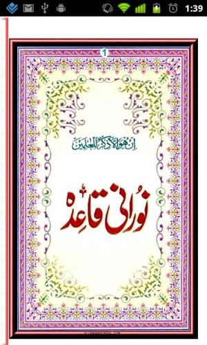 Noorani Qaida Screenshot
