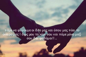 ... distance, forever, greek quotes, i love you, infinity, love, together