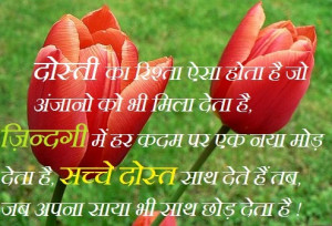 ... happy friendship quotes in hindi and quotes on friendship in hindi