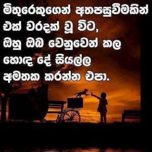 Sinhala Great Sayings