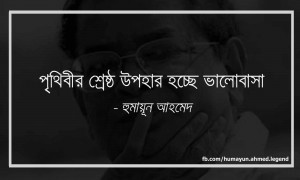 quotes of humayun ahmed inspirational quotes of humayun ahmed ...
