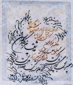 farsi love poem