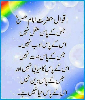 Hazrat Imam Hussain ( R.A ) Quotes Translate By Urdu: