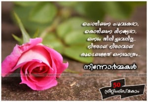 Beautiful Love Quotes For Her In Malayalam : Malayalam Romantic Love Quotes. QuotesGram