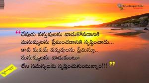 Best telugu heart touching inspirational life quotes