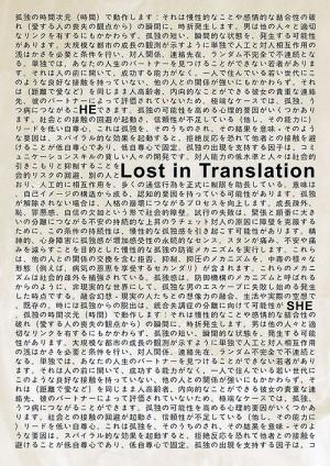 Lost in Translation Film Poster