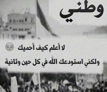 arabic, yemen, عربي, حزن, ألم, اليمن, وطني